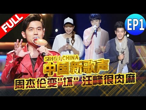 《中国新歌声》第1期 完整版 %e4%b8%ad%e5%9c%8b%e9%9f%b3%e6%a8%82%e8%a6%96%e9%a0%bb