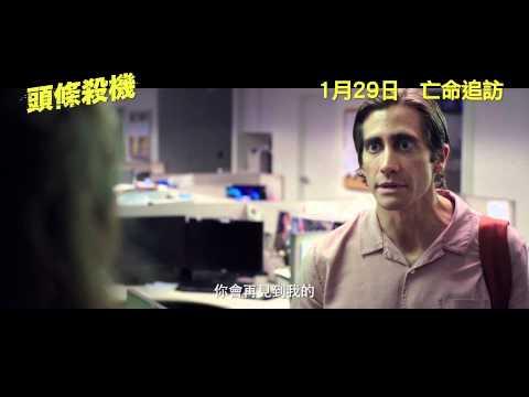 頭條殺機 (Nightcrawler)電影預告