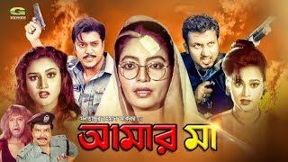 Bangla HD Movie 2018   Amar Maa   ft Amin Khan, Antora, Shahin Alam, Sonia, Nasir Khan