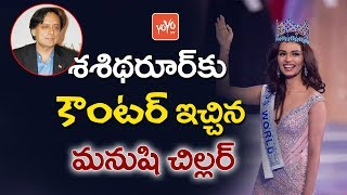 Manushi Responds on Congress Leader Shashi Tharoor's Comments | Miss World 2017