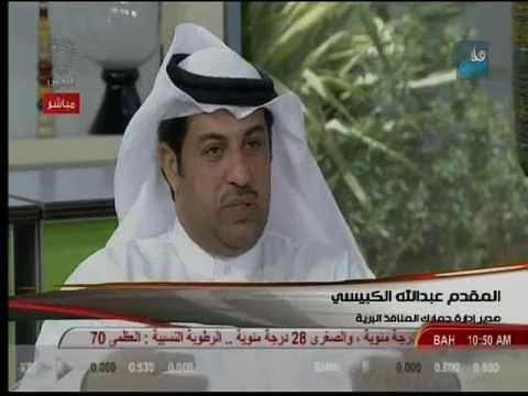 #Bahrain  هلا بحرين .. المقدم عبدالله الكبيسي .. الربط الجمركي الإلكتروني 20-5-2014