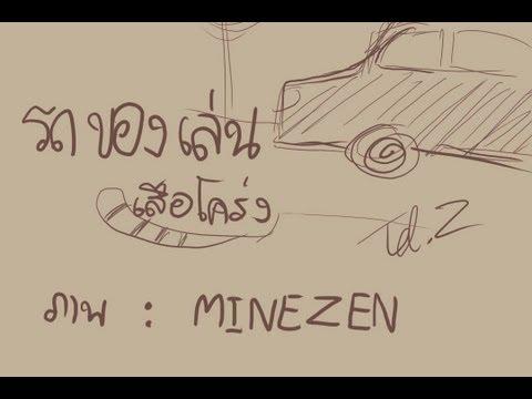 รถของเล่น - เสือโคร่ง MV [v. Cartoon]