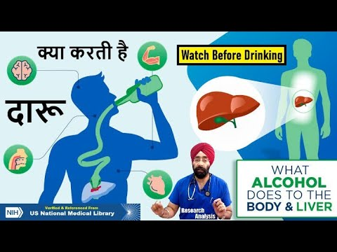 How Alcohol Affects your body | Safe Limits | दारू क्या करती है Dr.Education Hindi Eng