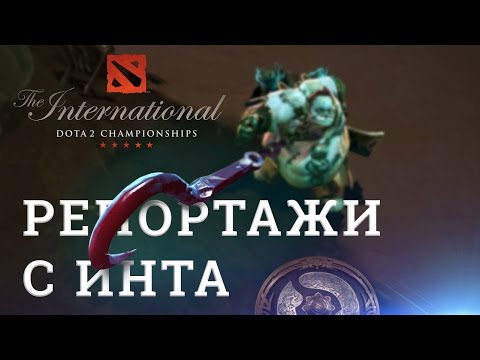 DOTA 2 Репортажи со дна (THE INTERNATIONAL 2016)