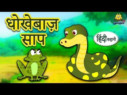 धोखेबाज़ साप - Hindi Kahaniya for Kids | Stories for Kids | Moral Stories for Kids | Koo Koo TV Hindi thumbnail