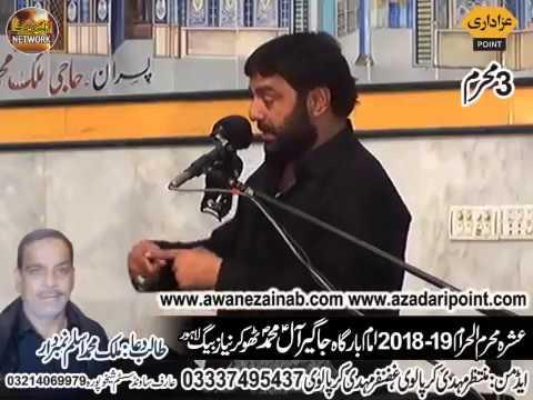 Live Ashara Zakir najam ul hassan notak 3 muharram 2018-19 thokar lahore