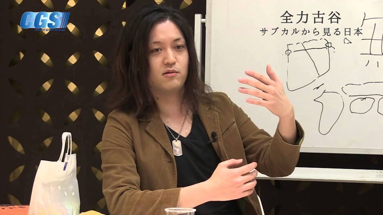 ChGrandStrategy 第24回 無韓心のススメ【CGS 古谷経衡】 - YouTube