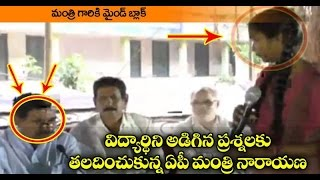 Mind Block To Minister Narayana With Municipal School Girl Question | Nellore | Andhra Pradesh
