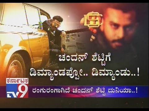 Chandan Shetty Is In Full Demand In Sandalwood, He Is Busy For Almost 1 Year