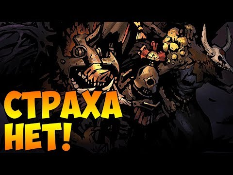 Darkest Dungeon [BLOODMOON, ВСЕ DLC, БЕЗ ФАКЕЛОВ]#3 - СТРАХА БОЛЬШЕ НЕТ!