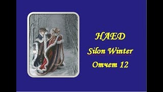 ХАЕД  ✄ HАED Silon Winter ✄ отчет 12