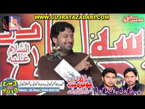 Zakir Ali Imran jafari | 3 March 2019 | kopra Khurd Sailkot ( www.Gujratazadari.com )