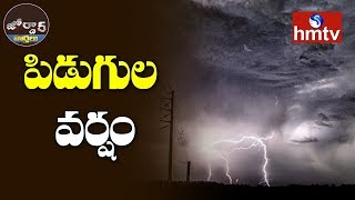 పిడుగుల వర్షం | Thunderstorm Rain | Jordar News | Telugu News | hmtv