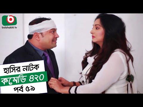 Dom Fatano Hashir Natok - Comedy 420 | EP - 59 | Mir Sabbir, Ahona, Siddik