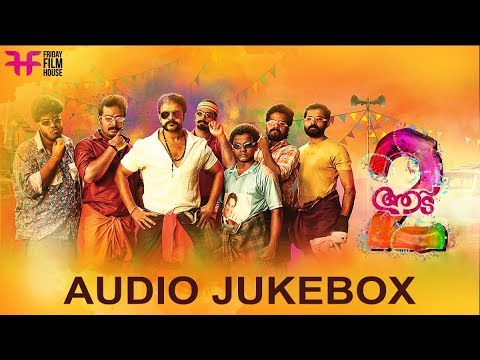 Aadu 2 Audio Jukebox   Jayasurya   Shaan Rahman   Midhun Manuel Thomas   Vijay Babu
