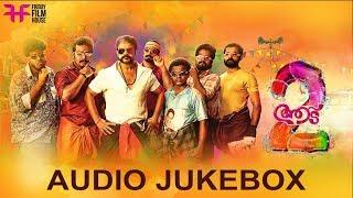 Aadu 2 Audio Jukebox | Jayasurya | Shaan Rahman | Midhun Manuel Thomas | Vijay Babu