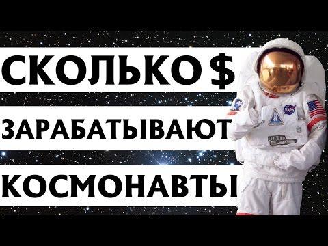 СКОЛЬКО ЗАРАБАТЫВАЮТ КОСМОНАВТЫ. (NASA, РОСКОСМОС И Т.Д)