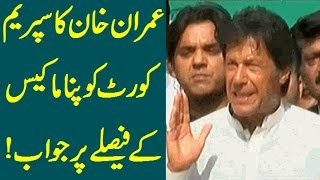 Imran Khan Reply to Supreme Court Panama Case Judgement | Express News