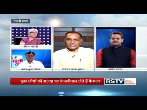 Pehli Khabar - Crisis within the Aam Aadmi Party