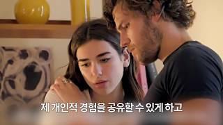 [자막] 두아 리파 New Rules 뮤직비디오 비하인드