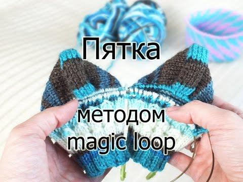 Как связать пятку методом magic loop? Вяжу два носка одновременно :)