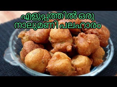 മൈസൂര് ബോണ്ട/Mysore Bonda/Mysore Bonda-Special Evening snacks