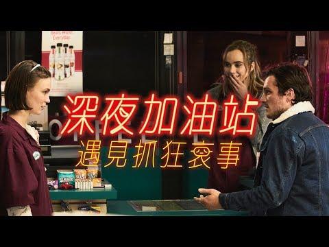 【深夜加油站遇見抓狂衰事】中文正式預告.8/23燒毀~~