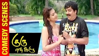 Guru En Aalu - Tamil Movie | Sona Heiden & Vivek in Swimming Pool | Madhavan | Abbas | Comedy Scene