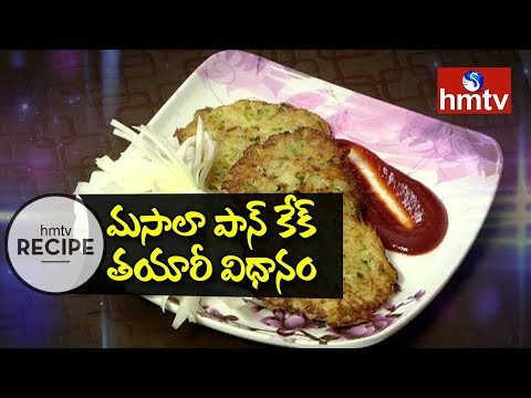 Masala Pancake Recipe | Quick and Easy Masala Pancake | Telugu Vantalu | hmtv