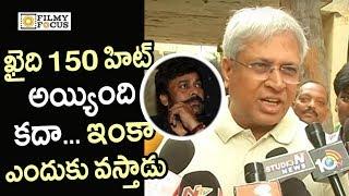 Undavalli Arun Kumar Sensational Comments on Chiranjeevi Comeback in Politics
