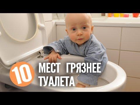 10 мест грязнее вашего туалета