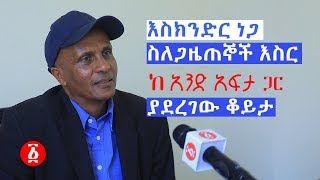 Interview With Eskinder About Imprisonment Of Ethiopis Journalists