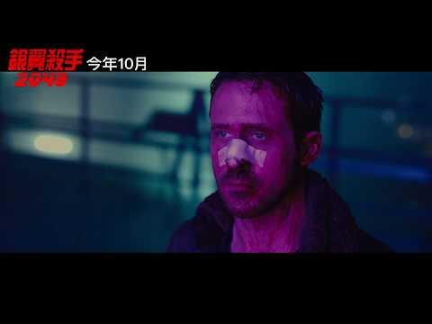 【銀翼殺手2049】最新預告
