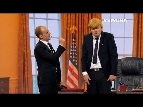 Парубий пришел к Трампу | Новогоднее Шоу Братьев Шумахеров