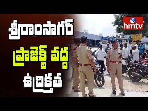 శ్రీరాంసాగర్ ప్రాజెక్ట్ వద్ద ఉద్రిక్తత | High Police Security At Sriram Sagar Project | hmtv
