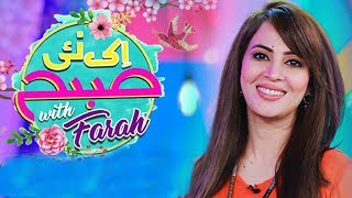 Social Media Stars Special - Ek Nayi Subah With Farah - 12 December 2017 | Aplus