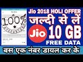 Jio 10 GB Free • Jio 2018 holi offer 10gb data trick • Jio 10 GB DATA ADD ON VOUCHER • V Talk thumbnail