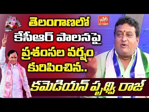 Comedian Purdhvi Raj Sensational Comments On Telangana Elections | Mahakutami | TRS | YOYO AP Times
