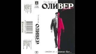 Oliver Mandic - Zbog tebe bih tucao kamen - (Audio 1993) HD