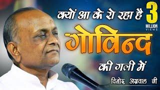 Kyon Aa ke Ro Raha Govind Ki Gali Mein...Bhajan By Shri Vinod Ji Agarwal - Mandsaur MP