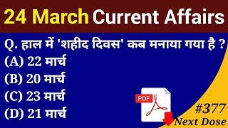 Next Dose #377 | 24 March 2019 Current Affairs | Daily Current Affairs | Current Affairs in Hindi