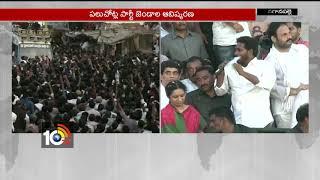 Praja Sankalpa Yatra In Kurnool | YS Jagan Speech Over Education | AP