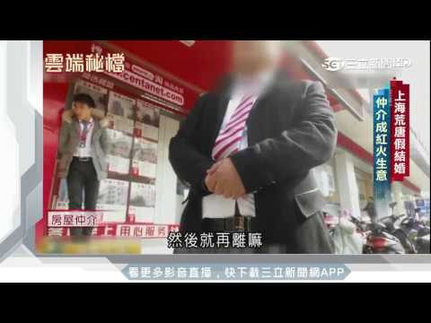 上海荒唐假結婚 閃結閃離如兒戲|三立新聞台