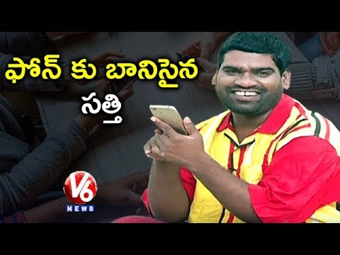 Bithiri Sathi On Youth Addition To Smart Phones | Satirical Conversation With Savitri |Teenmaar News