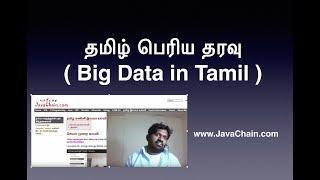 Big Data in tamil