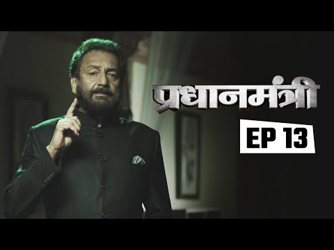 Pradhanmantri - Episode 13: India after emergency, Janata Party wins general election