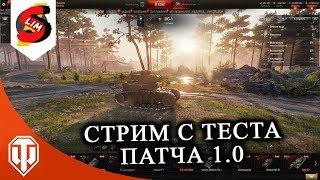 ПАТЧ 1.0 ОБНОВЛЕН Новая карта ШТИЛЬ, новый ангар, новая музыка World of Tanks стрим  тест патч 1.0.
