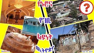 የኑሮና የገቢ ልዩነት በኢትዮጵያ - Life in Ethiopia - Poor and Rich - DW