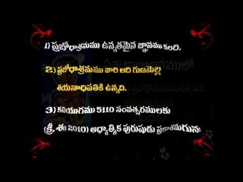 Sri Potuluri Veera Brahmendra Swamy Kalagnanam | Thraithasiddantham...