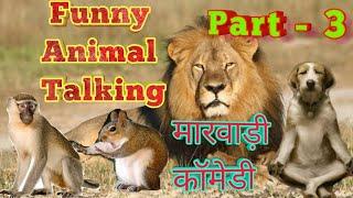 Funny Animals Talking Marwadi Version Part-3 | जानवरो की देसी कॉमेडी |